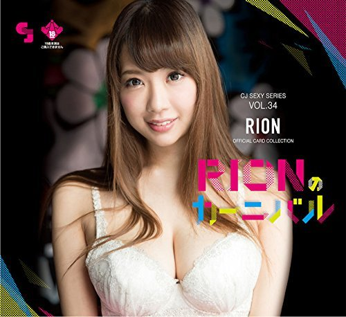 RIONオフィシャルカードコレクション ~RIONのカーニバル~ 12パック入り(BOX)特典プロモカード1枚付