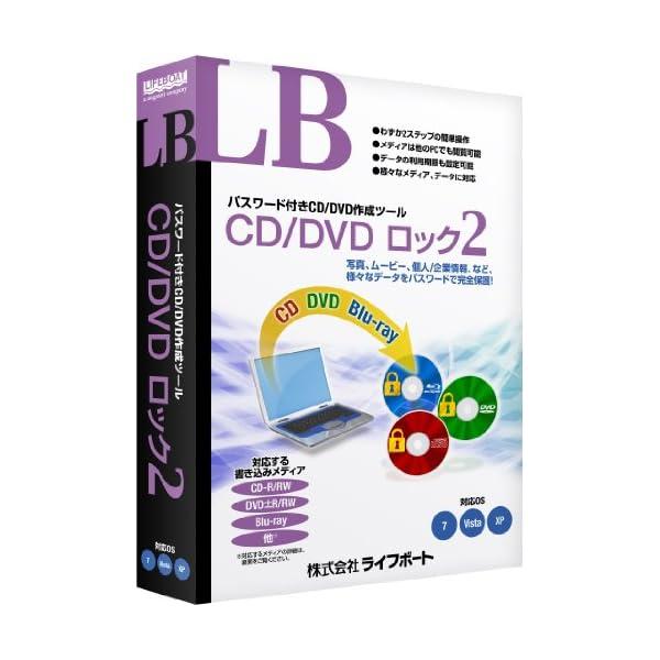 LB CD/DVD ロック2の商品画像
