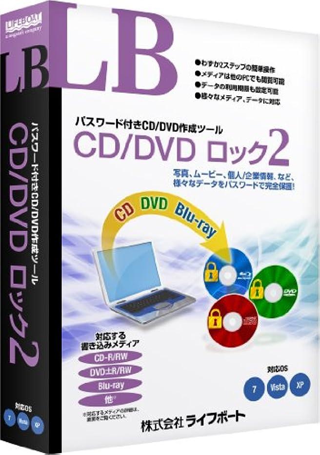 歯慢性的仮装LB CD/DVD ロック2