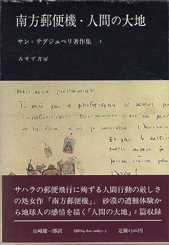 南方郵便機・人間の大地 (サン=テグジュペリ著作集 1)
