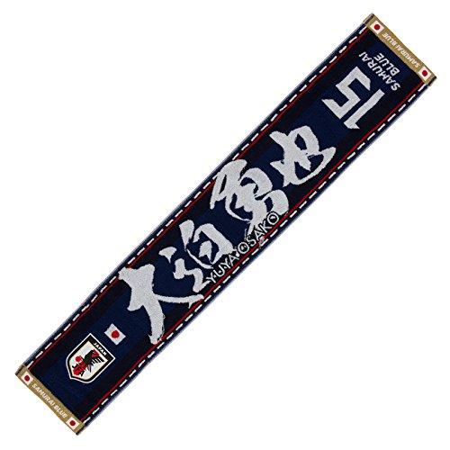 JFA サッカー日本代表 2018年 タオルマフラー 今治ブランド認定タオル 大迫勇也 No.15 O-309