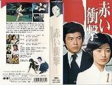 赤い衝撃(1) [VHS]