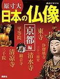 原寸大 日本の仏像 京都編 (講談社 MOOK)