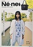 ネ・ネット 2018 Spring/Summer Collection (e-MOOK 宝島社ブランドムック)