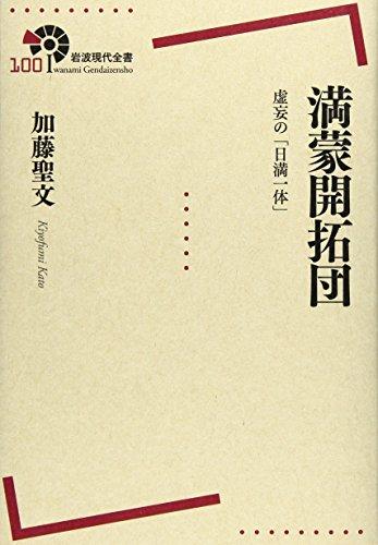 満蒙開拓団――虚妄の「日満一体」 (岩波現代全書)の詳細を見る