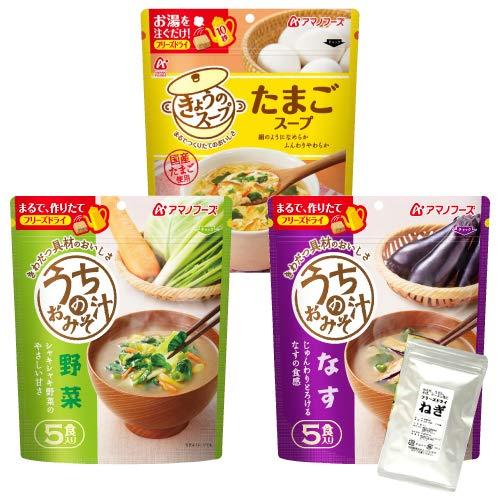 アマノフーズ フリーズドライ 味噌汁 スープ ( なす 野菜 たまご ) 3種類 30食 うちの おみそ汁 きょうのスープ 小袋ねぎ1袋 セット