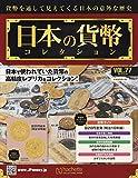 週刊日本の貨幣コレクション(77) 2019年 2/27 号 [雑誌]