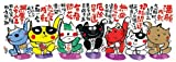 420ピース ジグソーパズル パズルの達人ワイドサイズ 風水七色招き猫 スモールピース(18.2x51.5cm)