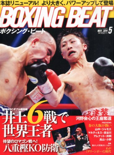 ボクシングビート