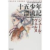 十五少年漂流記 (集英社文庫)