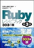 Rubyレシピブック 第3版 303の技 画像