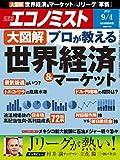 週刊エコノミスト 2018年09月04日号 [雑誌]