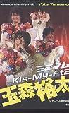 ミニマムKis‐My‐Ft2 玉森裕太 -