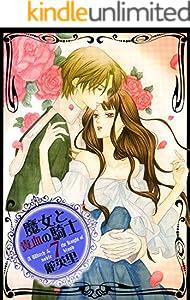 魔女と貴血の騎士 7巻 表紙画像