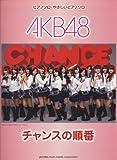 ピアノミニアルバム AKB48「チャンスの順番」