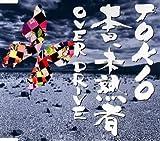 本日、未熟者♪TOKIOのCDジャケット