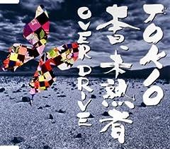 Over Drive♪TOKIOのCDジャケット