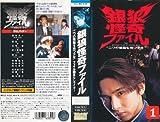 銀狼怪奇ファイル~二つの頭脳を持つ少年~ビデオ全巻(1~5)セット [VHS]