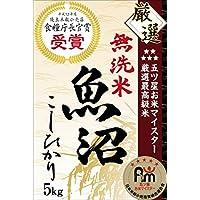 【最高級】魚沼産【産地直送】コシヒカリ【お米マイスター厳選 無洗米】29年産 一等米100%新米5kg