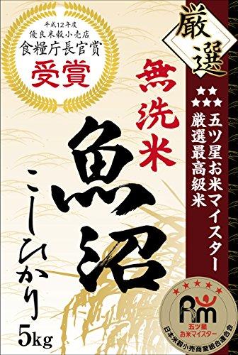 【最高級】魚沼産【産地直送】コシヒカリ【お米マイスター厳選 ...