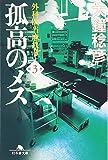 孤高のメス―外科医当麻鉄彦〈第3巻〉 (幻冬舎文庫)