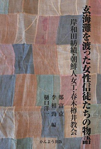 玄海灘を渡った女性信徒たちの物語 ー岸和田紡績・朝鮮人女工・春木樽井教会ー