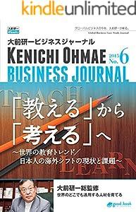 大前研一ビジネスジャーナル 6巻 表紙画像