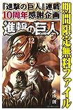 進撃の巨人(12)【期間限定 無料お試し版】 (週刊少年マガジンコミックス)