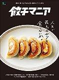 餃子マニア[雑誌] エイムック