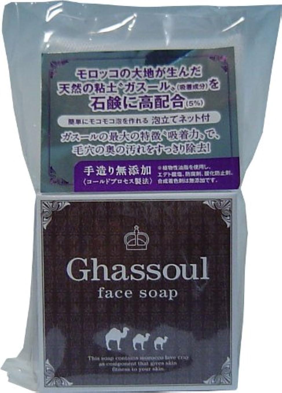 説教不屈団結Ghassoul face soap ガスールフェイスソープ 100g ×5個セット