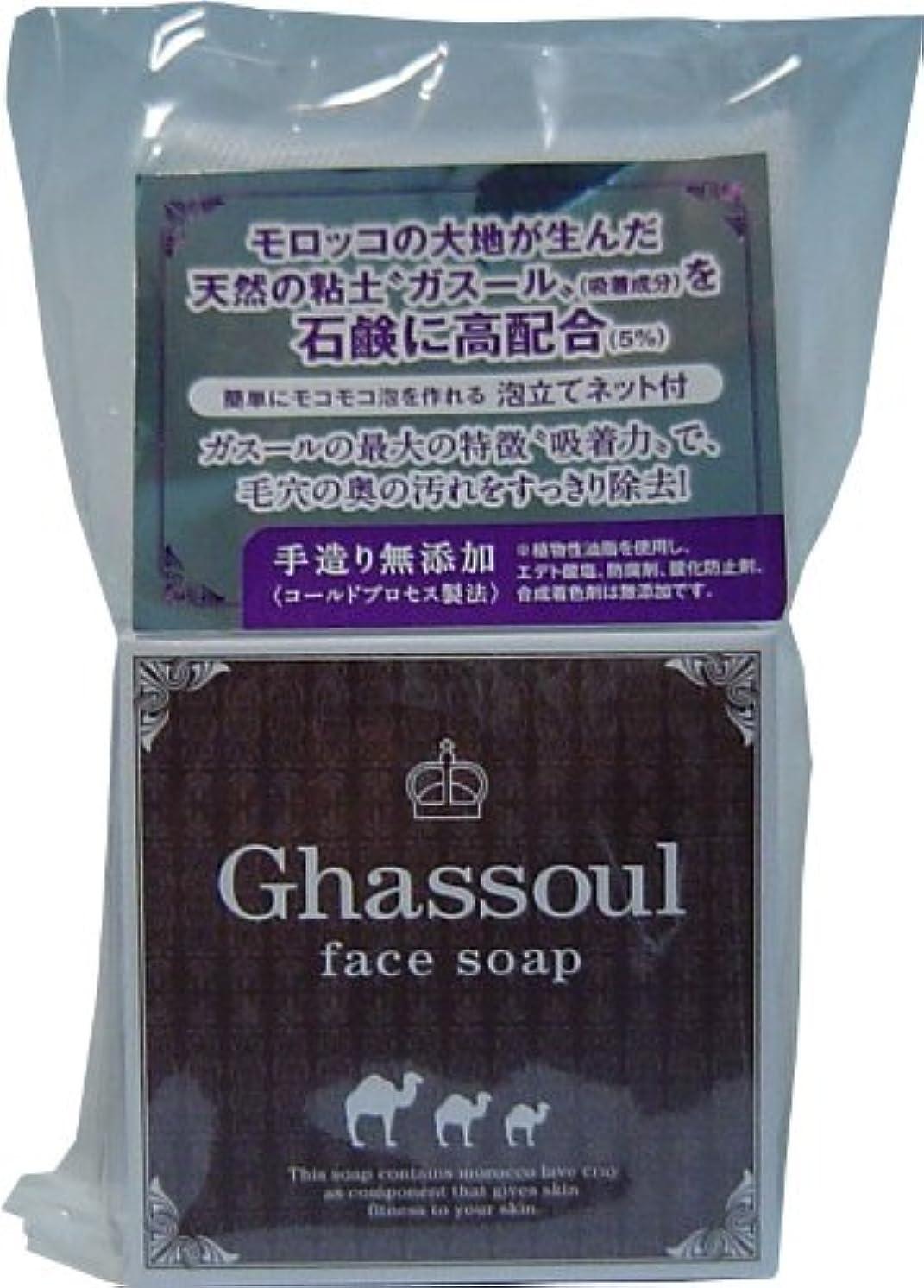 退院ローンフェロー諸島簡単にモコモコ泡を作れる泡立てネット付き!Ghassoul face soap ガスールフェイスソープ 100g