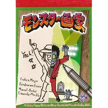モンスター画家 日本語版
