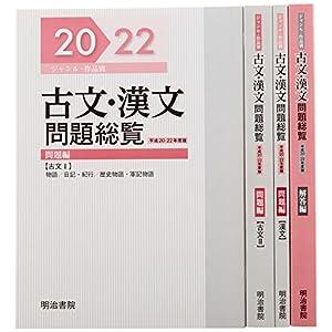 古文・漢文問題総覧 平成20ー22年度版―ジャンル・作品別