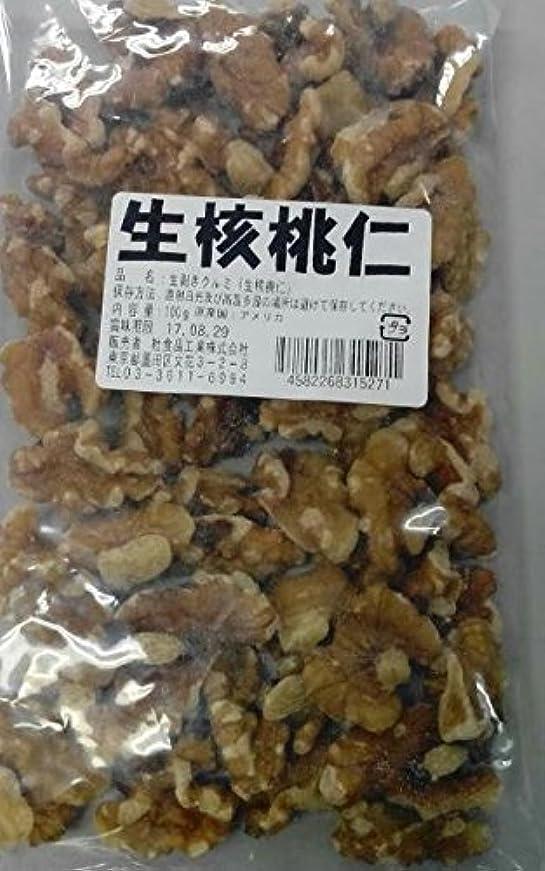 壊滅的な関税スクラップブック横浜中華街 生剥きクルミ(生核桃仁)100g、自然食品、中華食材?