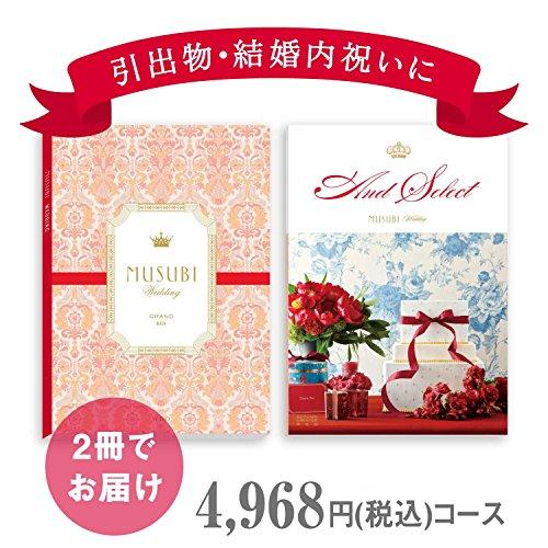 結婚内祝いカタログギフト MUSUBI WEDDING イノセントレッド 2冊セット