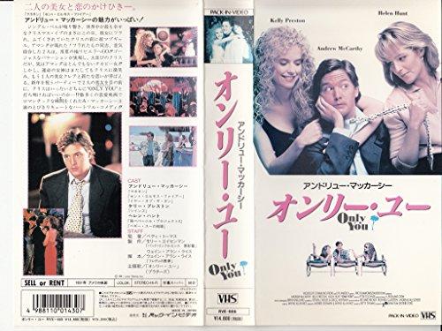 オンリー・ユー(字幕スーパー版) [VHS]