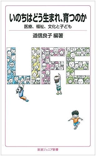 いのちはどう生まれ、育つのか――医療、福祉、文化と子ども (岩波ジュニア新書)の詳細を見る