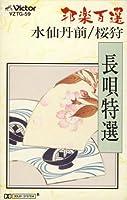 邦楽百選 長唄特選/水仙丹前・桜狩