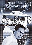 スパイキャッチャーJ3<デジタルリマスター版>[DVD]