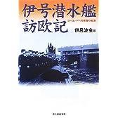 伊号潜水艦訪欧記―ヨーロッパへの苦難の航海 (光人社NF文庫)