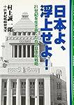 日本よ、浮上せよ!―二一世紀を生き抜くための具体的戦略
