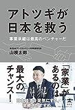アトツギが日本を救う ――事業承継は最高のベンチャーだ――
