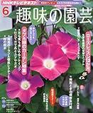 NHK 趣味の園芸 2012年 06月号 [雑誌]