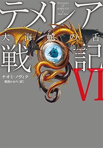 テメレア戦記VI 大海蛇の舌の詳細を見る