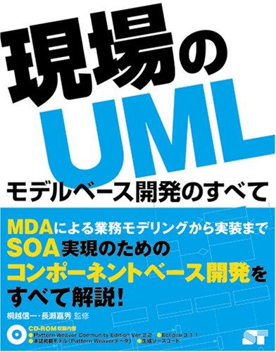 現場のUML モデルベース開発のすべての詳細を見る