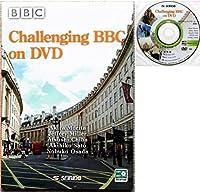 Challenging BBC on DVD 英会話テキストとDVD 中級