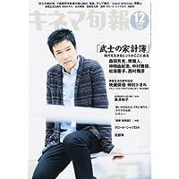 キネマ旬報 2010年 12/1号 [雑誌]
