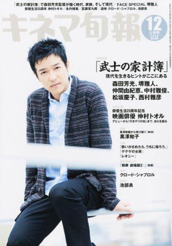 キネマ旬報 2010年 12/1号 [雑誌]の詳細を見る