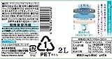[2CS]伊藤園 磨かれて、澄みきった日本の水 信州 (2L×6本)×2箱