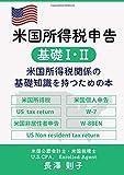 米国所得税申告 基礎 Ⅰ・Ⅱ